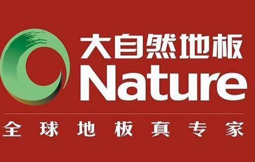 大自然地板使用永隆木工胶
